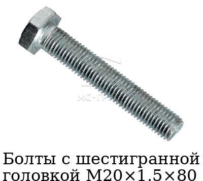 Болты с шестигранной головкой М20×1.5×80 с мелким шагом резьбы (hex), стандарт DIN 960, класс прочности 8.8