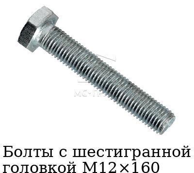Болты с шестигранной головкой М12×160 с полной резьбой без покрытия, стандарт DIN 933, класс прочности 10.9, ГОСТ 7798-70, ГОСТ 7805-70