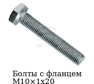Болты с фланцем М10×1х20 с мелким шагом резьбы (hex), стандарт DIN 961, класс прочности 8.8