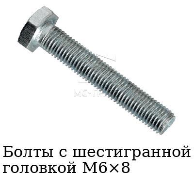 Болты с шестигранной головкой М6×8 оцинкованные с полной резьбой, стандарт DIN 933, класс прочности 4.8, ГОСТ 7798-70, ГОСТ 7805-70