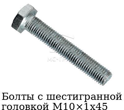 Болты с шестигранной головкой М10×1х45 с мелким шагом резьбы (hex), стандарт DIN 961, класс прочности 8.8