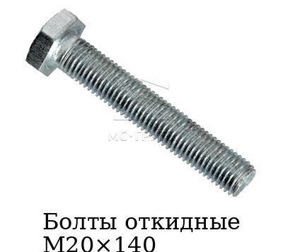 Болты откидные М20×140