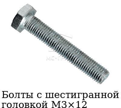 Болты с шестигранной головкой М3×12 оцинкованные с полной резьбой, стандарт DIN 933, класс прочности 8.8, ГОСТ 7798-70, ГОСТ 7805-70
