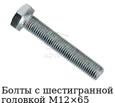 Болты с шестигранной головкой М12×65 оцинкованные с неполной резьбой, стандарт DIN 931, класс прочности 5.8, ГОСТ 7798-70, ГОСТ 7805-70