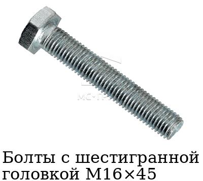 Болты с шестигранной головкой М16×45 с полной резьбой без покрытия, стандарт DIN 933, класс прочности 10.9, ГОСТ 7798-70, ГОСТ 7805-70