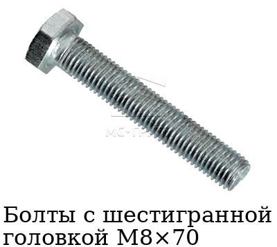 Болты с шестигранной головкой М8×70 оцинкованные с неполной резьбой, стандарт DIN 931, класс прочности 8.8, ГОСТ 7798-70, ГОСТ 7805-70