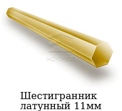 Шестигранник латунный 11мм, марка ЛС59-1пт
