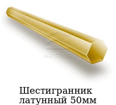Шестигранник латунный 50мм, марка ЛС59-1пт