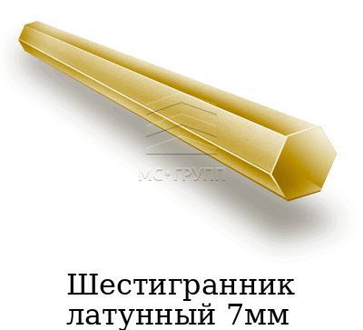 Шестигранник латунный 7мм, марка ЛС59-1пт