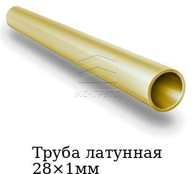 Труба латунная 28×1мм, марка Л63пт