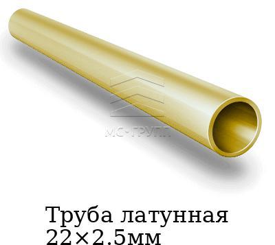Труба латунная 22×2.5мм, марка Л63пт