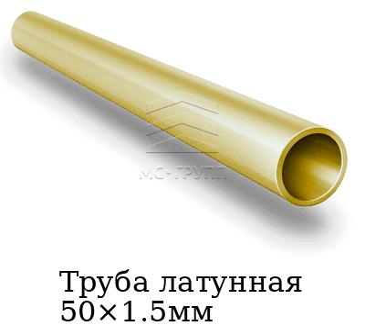 Труба латунная 50×1.5мм, марка Л63пт