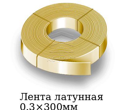 Лента латунная 0.3×300мм, марка Л63пт