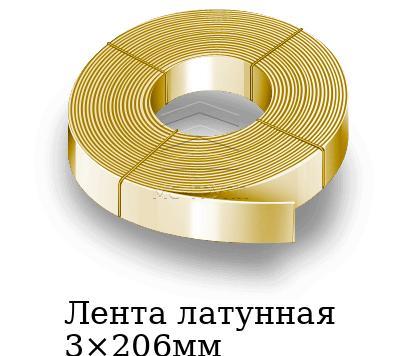 Лента латунная 3×206мм, марка Л63пт