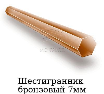 Шестигранник бронзовый 7мм, марка БрКМц3-1