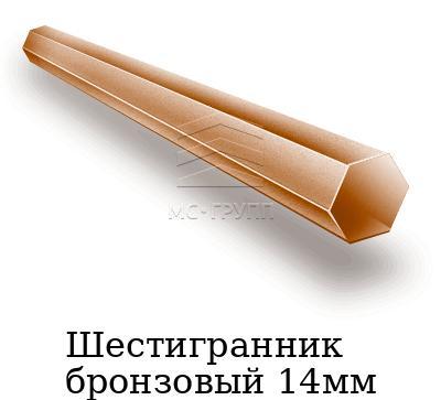 Шестигранник бронзовый 14мм, марка БрКМц3-1