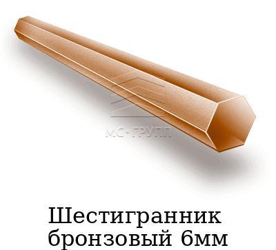 Шестигранник бронзовый 6мм, марка БрКМц3-1