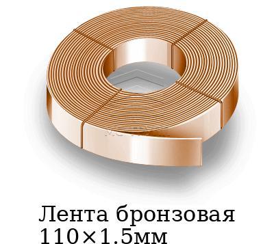 Лента бронзовая 110×1.5мм, марка БрОЦС4-4-4т