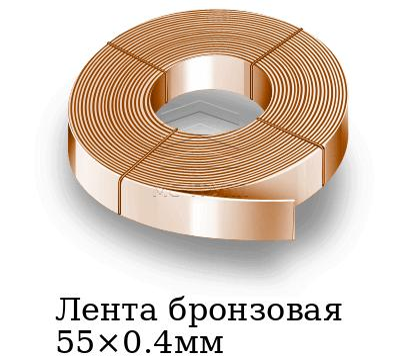 Лента бронзовая 55×0.4мм, марка БрБ2т
