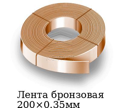 Лента бронзовая 200×0.35мм, марка БрОФ6.5-0.15т