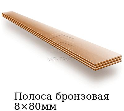 Полоса бронзовая 8×80мм, марка БРХЦрТ