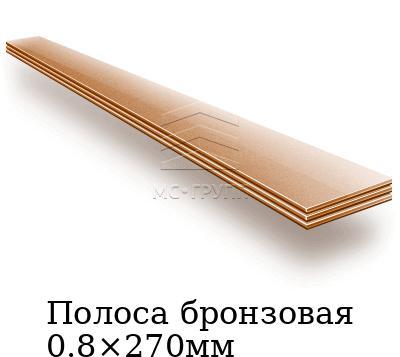 Полоса бронзовая 0.8×270мм, марка БрБ2