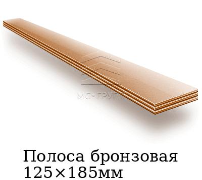Полоса бронзовая 125×185мм, марка БрАЖМц10-3-2