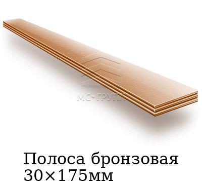 Полоса бронзовая 30×175мм, марка БрАМц9-2