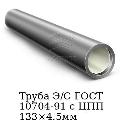 Труба Э/С ГОСТ 10704-91 с ЦПП 133×4.5мм