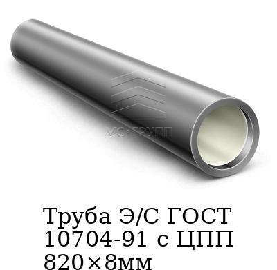 Труба Э/С ГОСТ 10704-91 с ЦПП 820×8мм