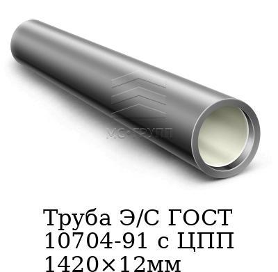 Труба Э/С ГОСТ 10704-91 с ЦПП 1420×12мм