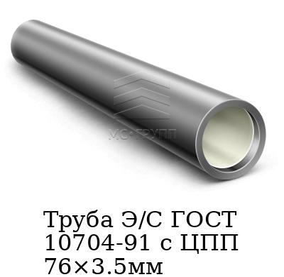 Труба Э/С ГОСТ 10704-91 с ЦПП 76×3.5мм