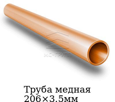 Труба медная 206×3.5мм, марка МНЖ5-1т