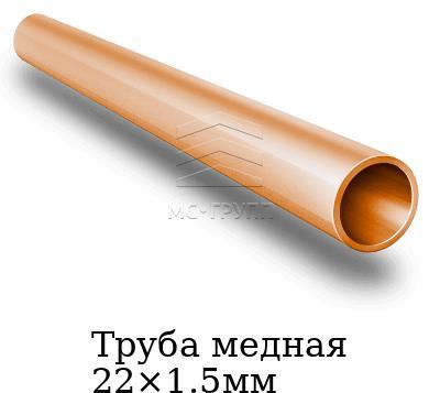 Труба медная 22×1.5мм, марка М3т
