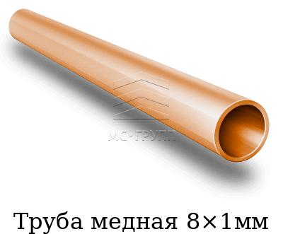 Труба медная 8×1мм, марка М1т