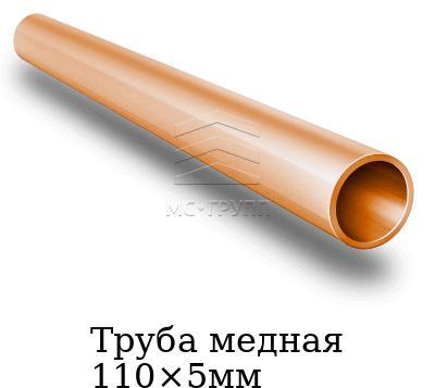 Труба медная 110×5мм, марка М3т