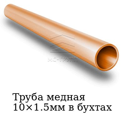 Труба медная 10×1.5мм в бухтах, марка М2м