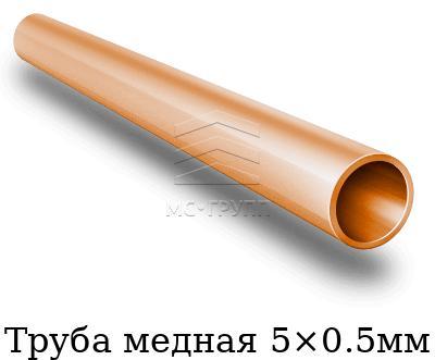 Труба медная 5×0.5мм, марка М1т