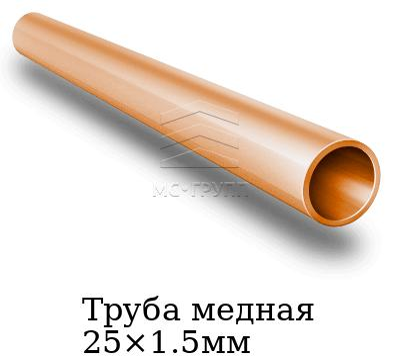 Труба медная 25×1.5мм, марка М3т
