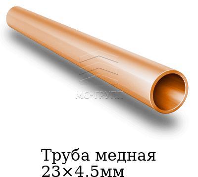 Труба медная 23×4.5мм, марка М1м