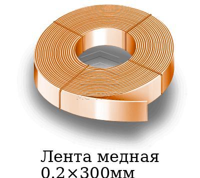 Лента медная 0.2×300мм, марка М1м