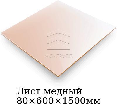 Лист медный 80×600×1500мм, марка М1г/к