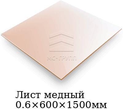 Лист медный 0.6×600×1500мм, марка М1м
