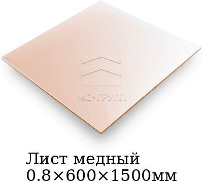 Лист медный 0.8×600×1500мм, марка М1т