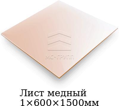 Лист медный 1×600×1500мм, марка М1т