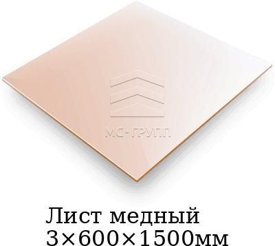Лист медный 3×600×1500мм, марка М1т