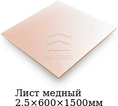 Лист медный 2.5×600×1500мм, марка М1т