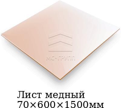 Лист медный 70×600×1500мм, марка М1г/к