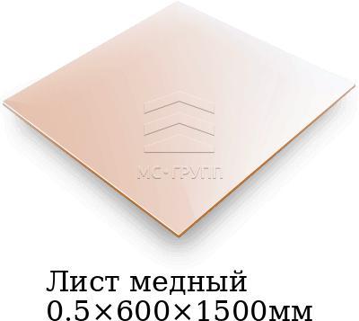 Лист медный 0.5×600×1500мм, марка М1м