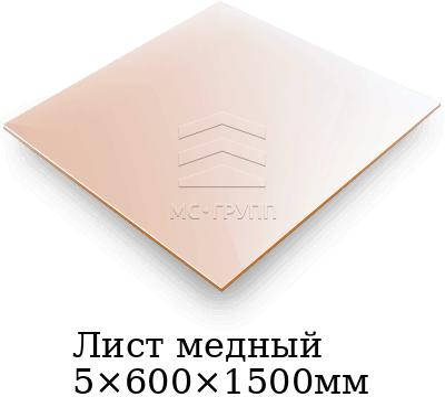 Лист медный 5×600×1500мм, марка М1м